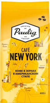 Паулиг Кофе Paulig Cafe New York 8x400г зерно Паулиг